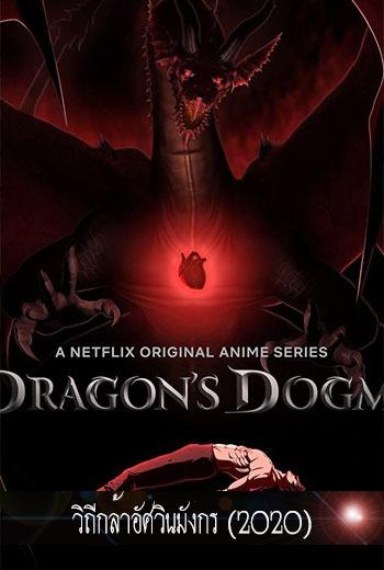 DRAGON'S DOGMA SEASON 1 (2020) - วิถีกล้าอัศวินมังกร