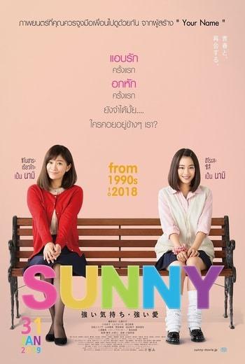 Sunny Our Hearts Beat Together วันนี้ วันนั้น เพื่อนกันตลอดไป (2018)