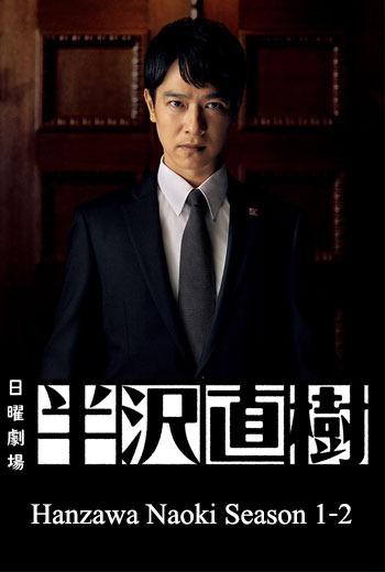 Hanzawa Naoki