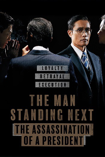 The Man Standing Next (Namsanui bujangdeul) (2020) [ บรรยายไทย ]