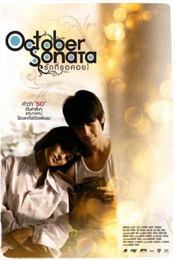 October Sonata รักที่รอคอย 2009