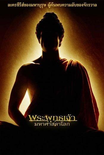 Prophet Buddha - พระพุทธเจ้ามหาศาสดาโลก