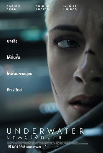 Underwater มฤตยูใต้สมุทร (2020) [ ชัด HD เสียงไทยโรง ซับไทยแปล ]