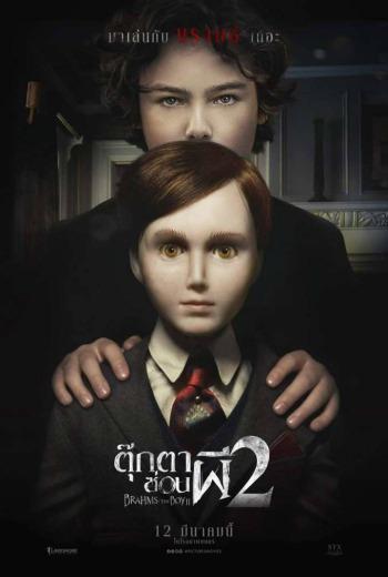 Brahms: The Boy II ตุ๊กตาซ่อนผี 2 (2020) [ ชัด HD ไร้ซับ เสียงโรง ]