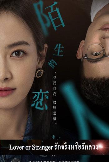 Lover or Stranger [2021] รักจริงหรือรักลวง