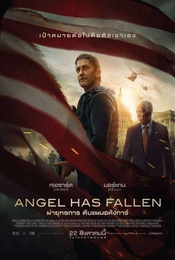 Angel Has Fallen ผ่ายุทธการ ดับแผนอหังการ์ (2019) [ บรรยายไทยแปล ]