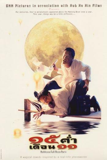 15 ค่ำ เดือน 11 (Mekhong Full Moon Party 2002)