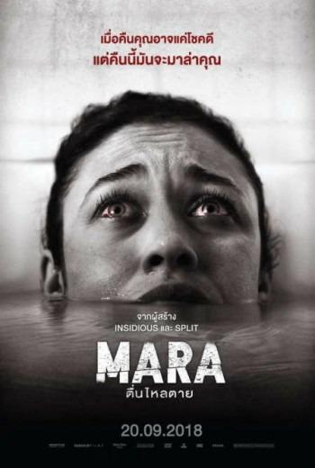 Mara ตื่นไหลตาย (2018) [ พากย์ไทย ]