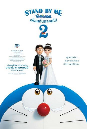 Stand by Me Doraemon 2  โดราเอมอน เพื่อนกันตลอดไป 2 (2020) [บรรยายไทยแปลปรับจากกูเกิ้ล]