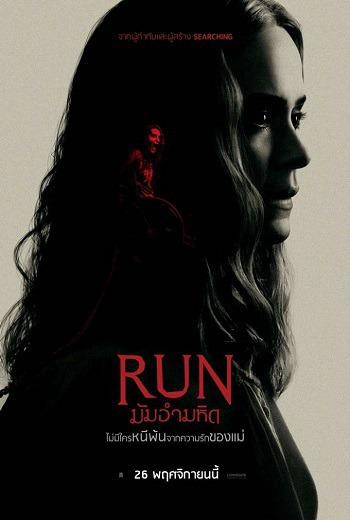 Run มัมอำมหิต (2020) [ บรรยายไทยแปล ]