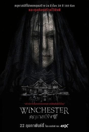 Winchester คฤหาสน์ขังผี (2018)