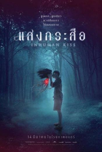 แสงกระสือ Krasue: Inhuman Kiss (2019)