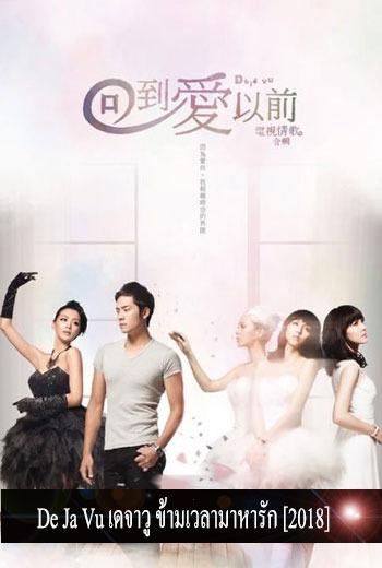 De Ja Vu เดจาวู ข้ามเวลามาหารัก (2018)