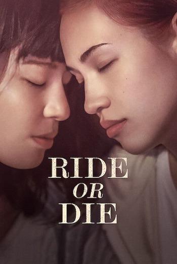 Ride or Die อยู่เป็น ยอมตาย เพื่อเธอ (2021) [พากย์ไทย บรรยายไทย]
