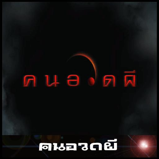คนอวดผี Khon Uad Phee