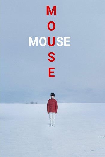 Mouse (2021) {Movie Version} [บรรยายไทย]