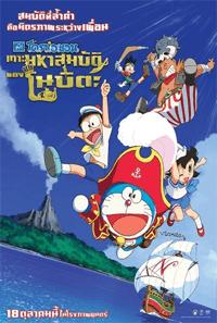 Doraemon the Movie: Nobita's Treasure Island โดราเอม่อน เดอะมูฟวี่: ตอน เกาะมหาสมบัติของโนบิตะ (2018)