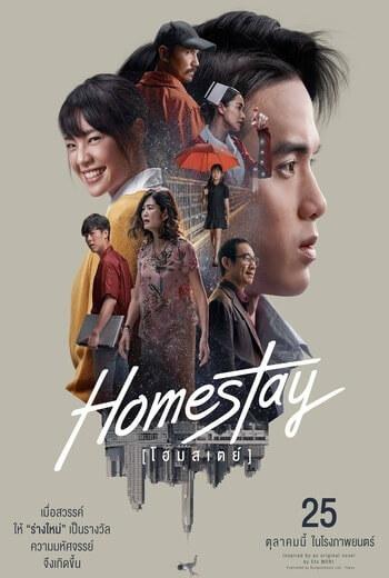 โฮมสเตย์ Homestay (2018)