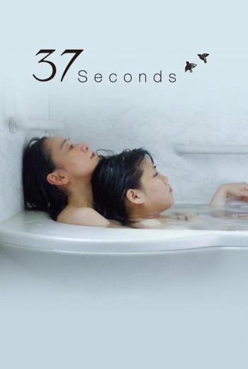 ดูหนังออนไลน์ 37 Seconds 37 วินาที (2019) [ บรรยายไทย ]