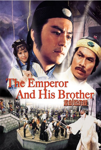 The Emperor and His Brother (1981)