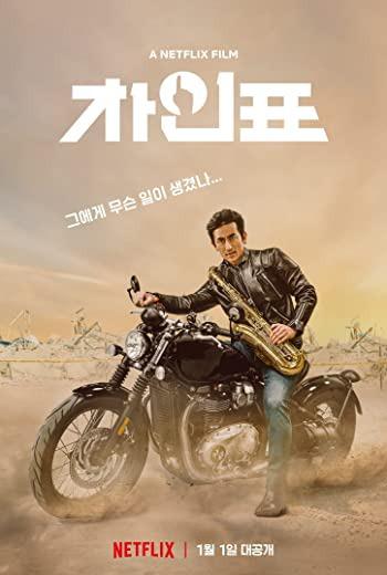 What Happened to Mr Cha? ชาอินพโย สุภาพบุรุษสุดขั้ว (2021) [ บรรยายไทย ]