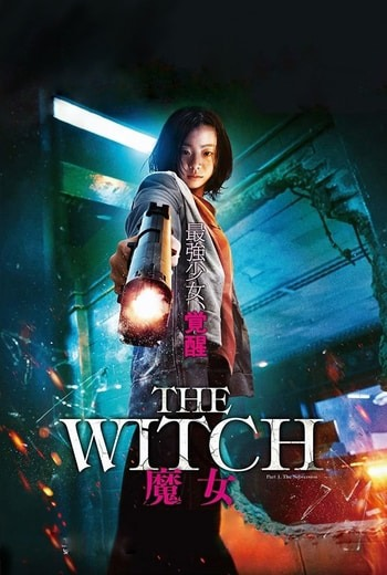 The Witch: Part 1. The Subversion (2018) [ บรรยายไทย ]