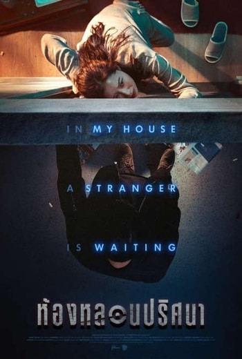Door Lock ห้องหลอนปริศนา (2018) [ บรรยายไทยแปล ]